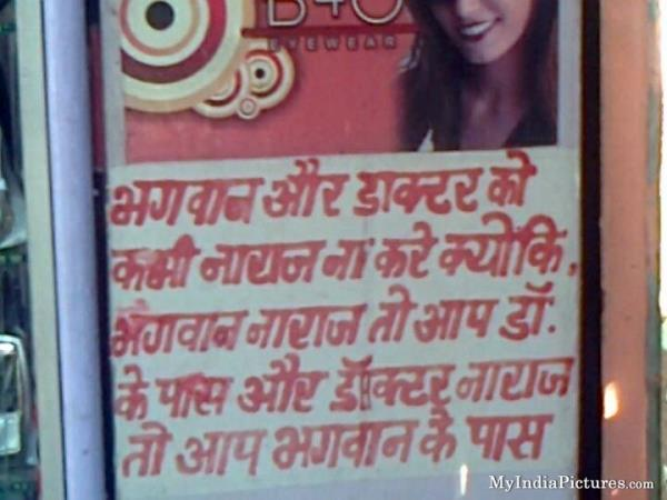 Bhagwan aur Doctor