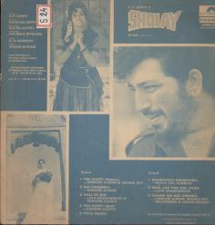 Sholay old vinyl record