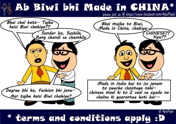 biwi bhi made in china